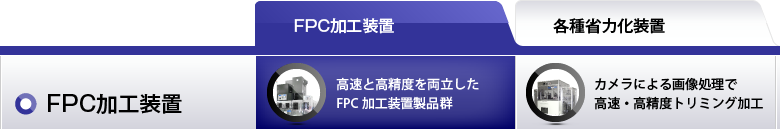 FPC加工装置